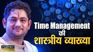 TIME MANAGEMENT की शास्त्रीय व्याख्या || Shri Pundrik Goswami Ji Maharaj
