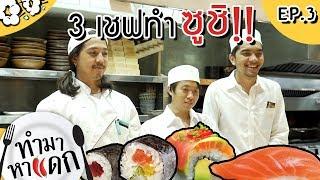 ทำมาหาแดก EP.3 ตอน อาหารญี่ปุ่นสูตรเด็ด - BUFFET