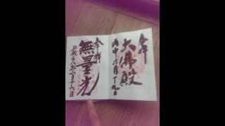 クラ散歩山形・山寺の旅ご朱印紹介