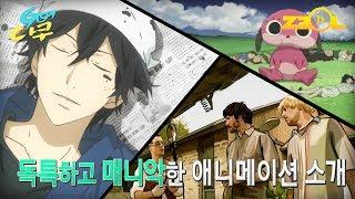 고다쿠 추천 애니메이션 [GO다쿠 시즌 3.8 / 10화]