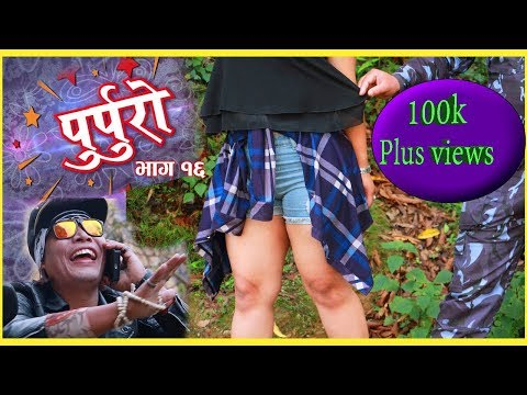 Nepali Comedy Serial PURPURO Episode 16 || PUJA FILMS || KUSHLAV KC ||