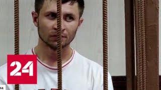 Вину признал частично: московский отравитель отправлен под арест - Россия 24