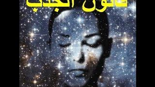 ازاي تشغل قانون الجذب طريقة رهيبة اوي اوي  _ كريم عماد