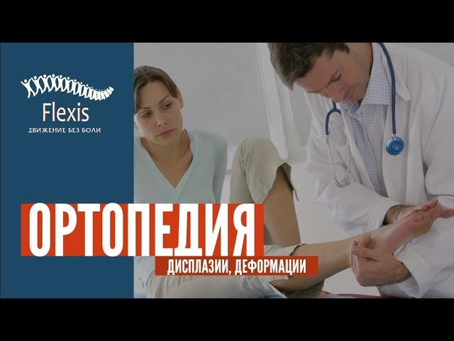 Pediatric orthopedics  Good children's orthopedist, Kiev
