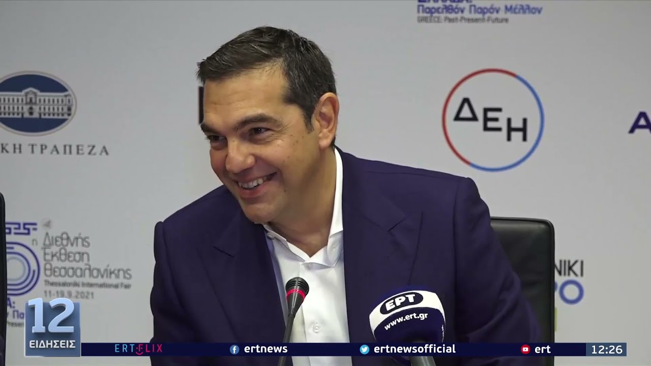 Τσίπρας στη ΔΕΘ – Οι προτάσεις του ΣΥΡΙΖΑ για την οικονομική προοπτική της χώρας | ΕΡΤ 18/09/2021