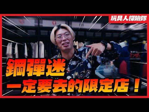 鋼彈迷必逛!STRICT-G 鋼彈服飾潮流限定店!【玩具人探險隊 Vlog】
