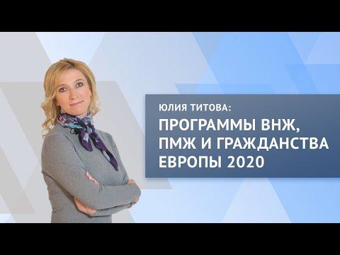 Обзор программ ВНЖ, ПМЖ и гражданства ЕС 2020