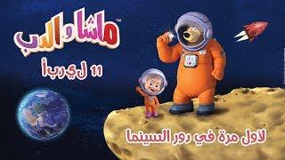 فيلم ماشا و الدب المغامرات الجديدة - 11 أبريل