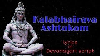 कालभैरवाष्टकम् स्तोत्र | Kalabhairava Ashtakam lyrics in Devanagari script - SCRIPT