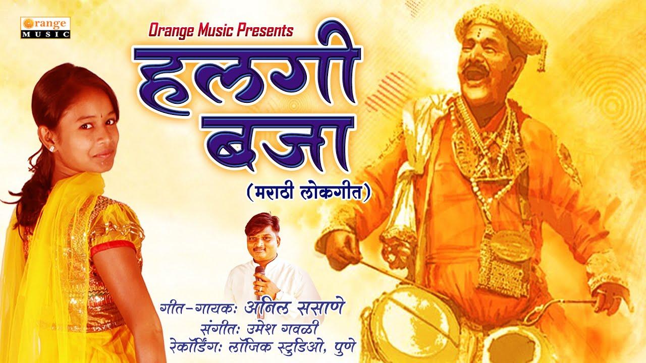 Download New Marathi Song : Halgi Baja Anil Sasane Lyrics