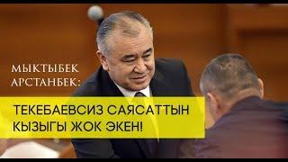 Мыктыбек АРСТАНБЕК.