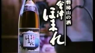 会津ほまれCM1983・1995・1999