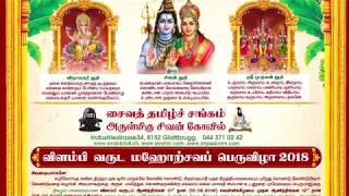சூரிச் அருள்மிகு சிவன் கோவில் வருடாந்த பெருவிழா 2018