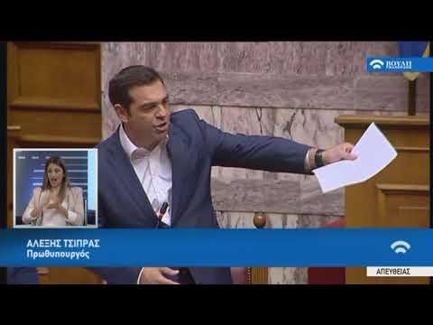 Τριτολογία Πρωθυπουργού Α.Τσίπρα(Συζήτηση προ Ημερ.Διατάξεως γιά την Οικονομία)(05/07/2018)