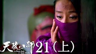 天龙八部 21 (上)落难姐妹一见如故 朱丹臣受重伤乔峰仗义援手