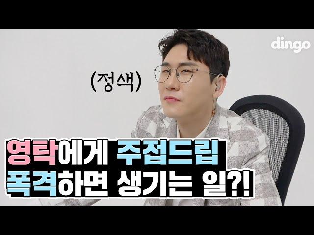 Видео Произношение 영탁 в Корейский