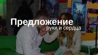 Оригинальное Предложение руки! Девушка в слезах. Кинотеатр в Саратове