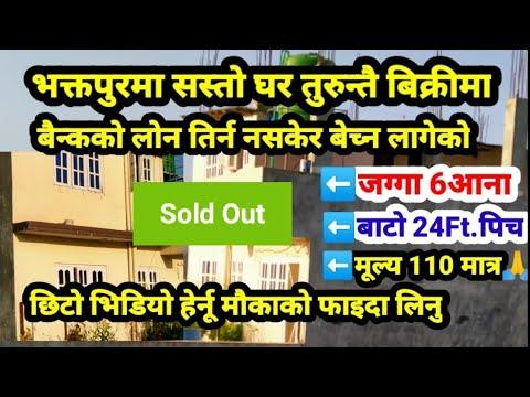 भक्तपुरमा Bankको लोनले गर्दा सस्तो घर तु. बिक्रीमा बाटो24Ft.सम्पूर्ण विवरण हेर्नू Ghar jagga Nepal