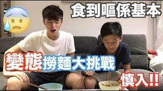 【波仔】變態撈麵大挑戰 食到嘔係基本 慎入!!   ft.細佬