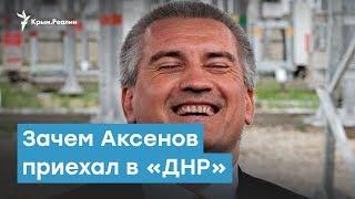 Зачем Аксенов приехал в «ДНР»? Крымский вечер | Радио Крым.Реалии