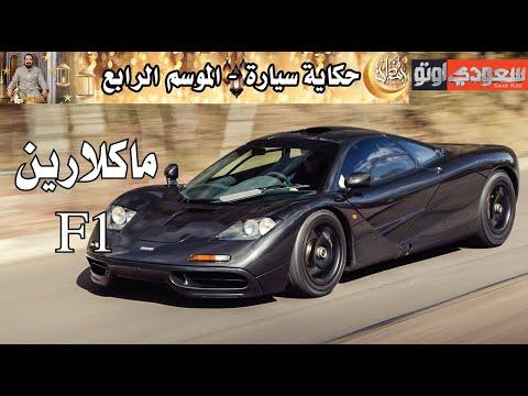 ماكلارين F1 | حكاية سيارة الحلقة 6 | الموسم 4 | بكر أزهر