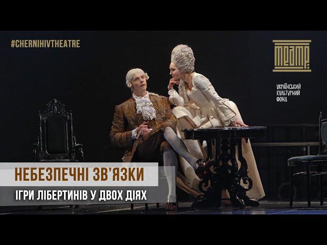 «НЕБЕЗПЕЧНІ ЗВ'ЯЗКИ» | #ChernihivTheatre