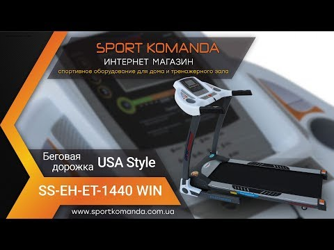 Беговая дорожка USA Style SS-EH-ET-1440 WIN