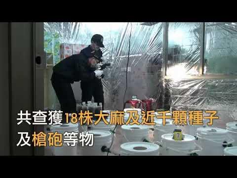警政署「安居專案」反毒宣導影片