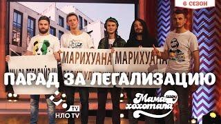 Легализация Марихуаны в Украине   Шоу Мамахохотала   НЛО TV