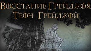 Восстание Грейджоя - Теон Грейджой [Игра престолов]