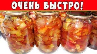 ВАРЕНЬЕ из ЯБЛОК !!! Яблочное варенье / Быстрый рецепт !!!