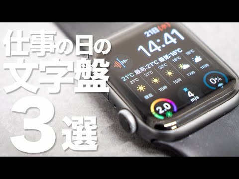 【Apple Watchで使う文字盤3選】仕事の日に使う場面と配置アプリ(コンプリケーション)