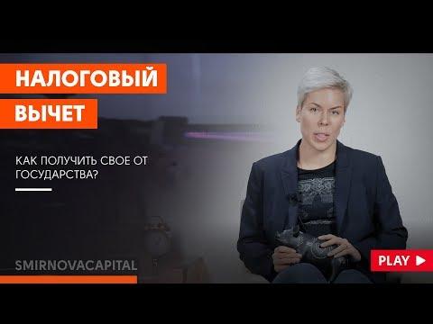 Налоговый вычет или пускай государство вернет часть инвестиций // Наталья Смирнова