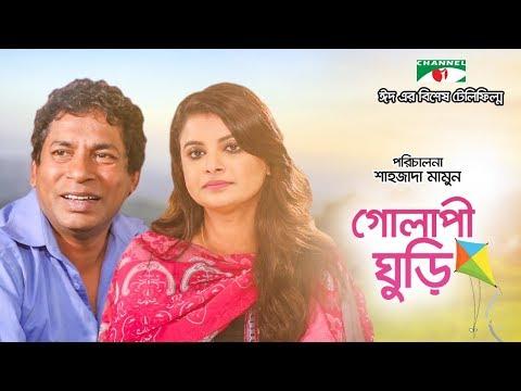 Golapi Ghuri   গোলাপী ঘুড়ি   Mosharraf Karim   Sabnam Faria   Eid Ul Fitr 2018   Channeli TV