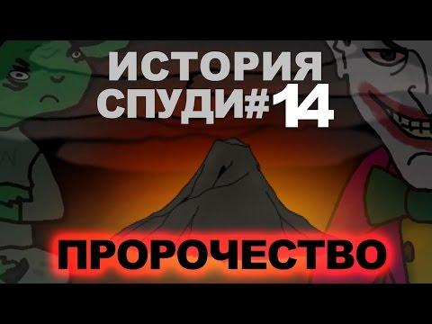 История Спуди - 14 серия (Пророчество)
