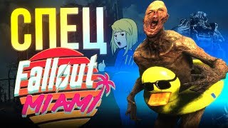 Fallout: Miami - солнечные гули и радиоактивное бунгало!