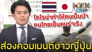 ส่องคอมเมนต์ชาวญี่ปุ่น-หลังนักข่าวญี่ปุ่นเสนอข่าวคนไทยใส่ชุด'แบทแมน'เต้นสู้โควิด-19