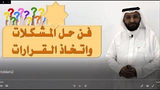 دورة حل المشكلات و اتخاذ القرارات مع المدرب د. محمد العامري