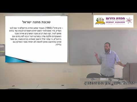 ירושלים במאה ה-19 חלק 3