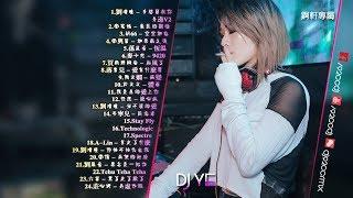 2018慢搖《超好聽》 DJ YE Private Mix 錒軒專屬   ㊣92CCDJ Release