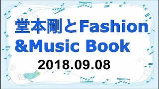 20180908堂本剛とFashion&MusicBook