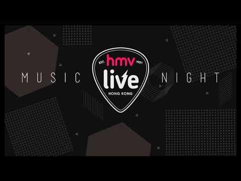 多謝HMV邀請我們,當晚餐廳人數眾多,氣氛亦非常好!
