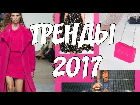 ТРЕНДЫ 2017 - МОДА| МОДНЫЕ ТЕНДЕНЦИИ СЕЗОНА ВЕСНА/ЛЕТО ОСЕНЬ/ЗИМА 2017: ОДЕЖДА, ОБУВЬ, АКСЕССУАРЫ