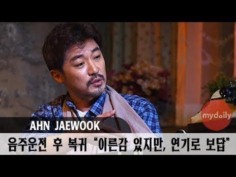 """'미저리(Misery)' 안재욱(Ahn Jaewook), 음주운전 후 복귀 """"이른감 있지만, 연기로 보답하는 게…"""" [MD동영상]"""