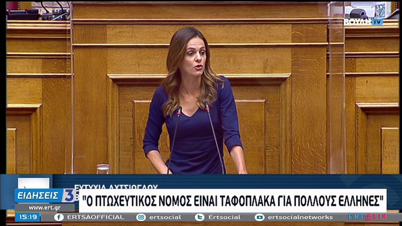 Πρόταση δυσπιστίας: Συνεχίζεται για δεύτερη ημέρα η αντιπαράθεση στη Βουλή | 24/10/2020 | ΕΡΤ