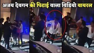 Actor Ajay Devgan Gets Beaten Up Outside A Pub In Delhi Viral Video