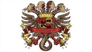 "Каста - Скрепы (official audio / альбом ""Четырёхглавый орёт"")"