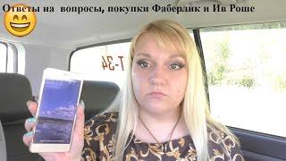 Ответы на вопросы зрителей/Ив Роше/Новинки Фаберлик
