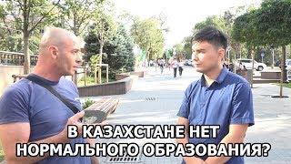 Зачем уезжать из Казахстана?