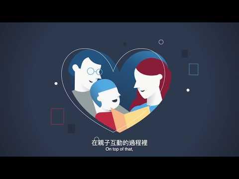 親子共讀科普教育影片 英文版